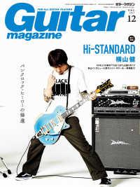 紀伊國屋書店BookWebで買える「ギター・マガジン 2017年12月号」の画像です。価格は699円になります。