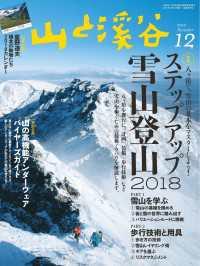 山と溪谷 2017年 12月号