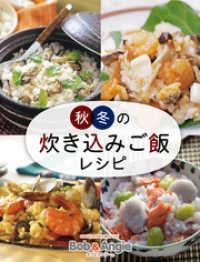 秋冬の炊き込みご飯レシピ