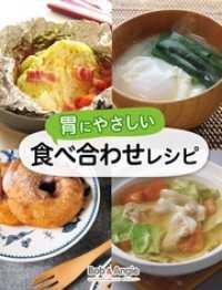 胃にやさしい食べ合わせレシピ
