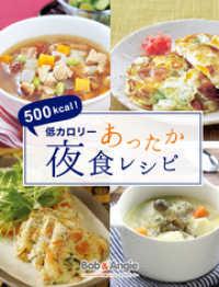 500kcal!低カロリーあったか夜食レシピ