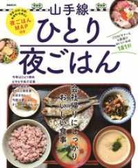 紀伊國屋書店BookWebで買える「山手線ひとり夜ごはん」の画像です。価格は600円になります。