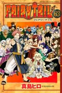 FAIRY TAIL - 63巻 講談社コミックス