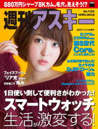 紀伊國屋書店BookWebで買える「週刊アスキー No.1152(2017年11月14日発行)」の画像です。価格は359円になります。