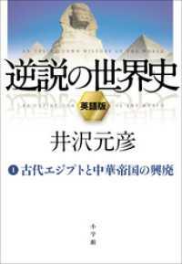 """逆説の世界史1 An Upside-Down History of the World vol.1 """"The Rise and Fall of Ancient Egypt and Confucian China"""""""
