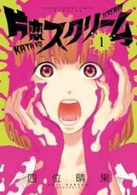片恋スクリーム(1)
