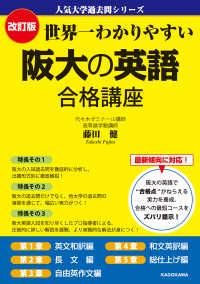 改訂版 世界一わかりやすい 阪大の英語 合格講座
