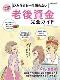 紀伊國屋書店BookWebで買える「ひとりでも一生困らない 老後資金完全ガイド」の画像です。価格は648円になります。