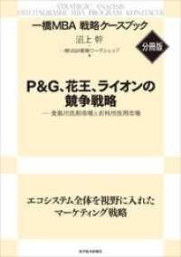 P&G、花王、ライオンの競争戦略 【一橋MBA戦略ケースブック・分冊版】―食器用洗剤市場と衣料用洗剤市場