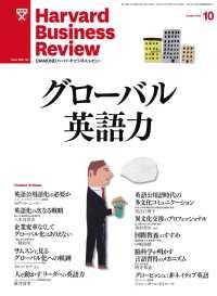 紀伊國屋書店BookWebで買える「DIAMONDハーバード・ビジネス・レビュー 12年10月号」の画像です。価格は2,059円になります。