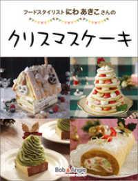 フードスタイリストにわあきこさんのクリスマスケーキ