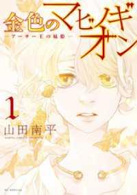 金色のマビノギオン ―アーサー王の妹姫― 1巻