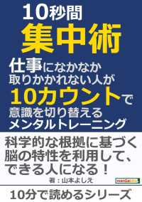 紀伊國屋書店BookWebで買える「10秒間集中術。仕事になかなか取りかかれない人が10カウントで意識を切り替える」の画像です。価格は322円になります。