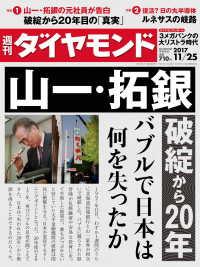 紀伊國屋書店BookWebで買える「週刊ダイヤモンド 17年11月25日号」の画像です。価格は690円になります。