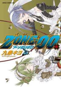 ZONE‐00 第15巻