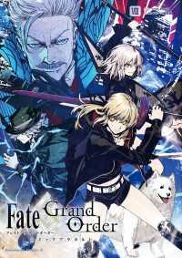 Fate/Grand Order コミックアラカルト VIII