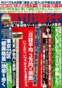 週刊現代<BR>2017年<BR>12月2日号