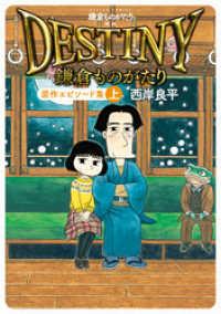 紀伊國屋書店BookWebで買える「鎌倉ものがたり 映画「DESTINY鎌倉ものがたり」原作エピソード集 上」の画像です。価格は648円になります。