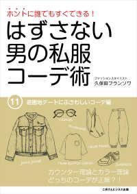 紀伊國屋書店BookWebで買える「ホントに誰でもすぐできる!はずさない男の私服コーデ術(11)」の画像です。価格は162円になります。