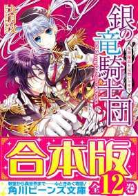 【合本版】銀の竜騎士団 全12巻