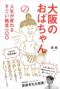 大阪のおばちゃんの人生が変わるすごい格言一〇〇