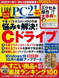 紀伊國屋書店BookWebで買える「日経PC21 2018年 1月号」の画像です。価格は779円になります。
