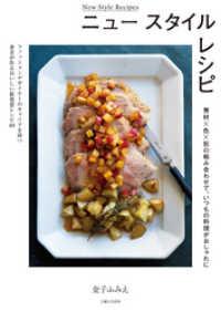 紀伊國屋書店BookWebで買える「ニュー スタイル レシピ」の画像です。価格は1,296円になります。