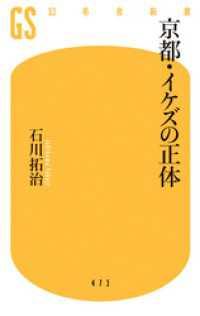 京都・イケズの正体