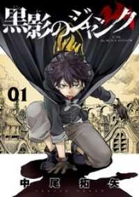 黒影のジャンク(1)