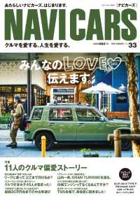 NAVI CARS - Vol.33 2018年1月号