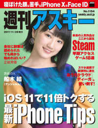 紀伊國屋書店BookWebで買える「週刊アスキー No.1154(2017年11月28日発行)」の画像です。価格は359円になります。