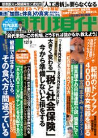 週刊現代<BR>2017年<BR>12月9日号