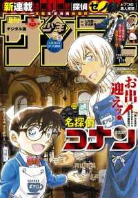 週刊少年サンデー ― 2018年1号(2017年11月29日発売)