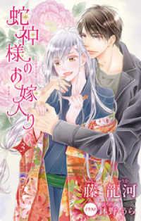 小説花丸 蛇神様のお嫁入り3