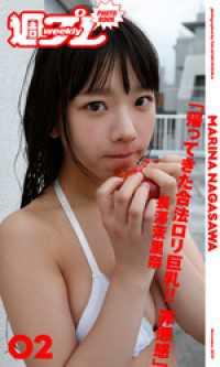 <週プレ PHOTO BOOK> 長澤茉里奈「帰ってきた合法ロリ巨乳!! 罪悪感」