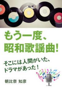 紀伊國屋書店BookWebで買える「もう一度、昭和歌謡曲!?そこには人間がいた、ドラマがあった!?」の画像です。価格は648円になります。