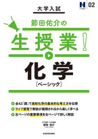大学入試 節田佑介の生授業! 化学[ベーシック]