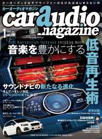 car audio magazine 2018年1月号 vol.119