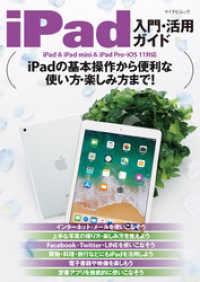 iPad入門・活用ガイド
