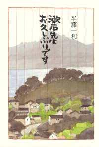 漱石先生、お久しぶりです