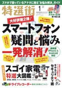 紀伊國屋書店BookWebで買える「特選街 2018年1月号」の画像です。価格は600円になります。