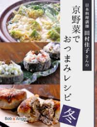 日本料理講師 田村佳子さんの京野菜でおつまみレシピ-冬-