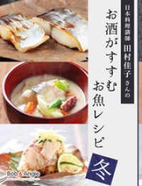 日本料理講師 田村佳子さんのお酒がすすむお魚レシピ-冬-