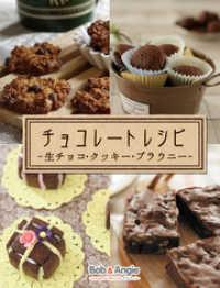紀伊國屋書店BookWebで買える「チョコレートレシピ 生チョコ・クッキー・ブラウニー」の画像です。価格は324円になります。