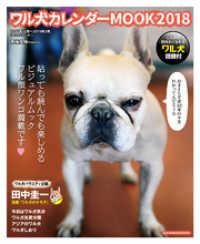 ワル犬 カレンダーMOOK 2018