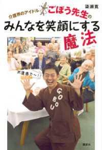 介護界のアイドルごぼう先生の みんなを笑顔にする魔法