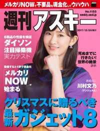 紀伊國屋書店BookWebで買える「週刊アスキー No.1155(2017年12月5日発行)」の画像です。価格は359円になります。