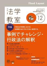 紀伊國屋書店BookWebで買える「法学教室2017年12月号」の画像です。価格は1,540円になります。