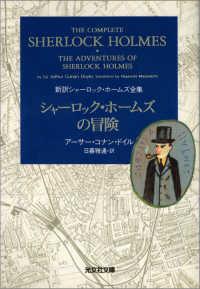 新訳シャーロック・ホームズ全集 9巻セット