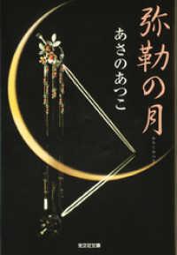 「弥勒」シリーズ 7巻セット